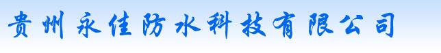 贵州永佳新万博manbetx体育app下载科技有限公司